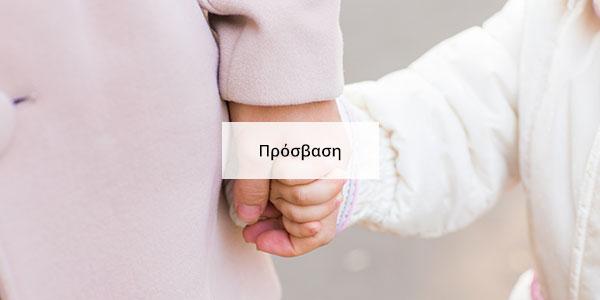 prosvasi
